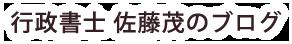 行政書士 佐藤茂のブログ